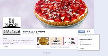 מתכונים בפייסבוק